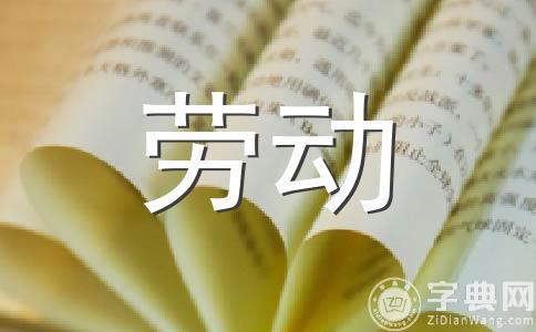 【热】劳动最光荣作文(通用五篇)