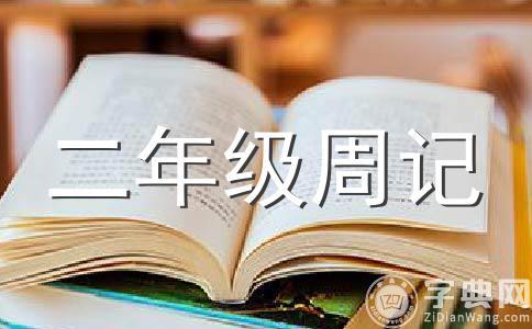 【热】周记400字作文集锦5篇