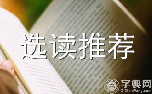 读《只有一个地球》有感