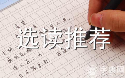 《中国神话故事》读后感(4)