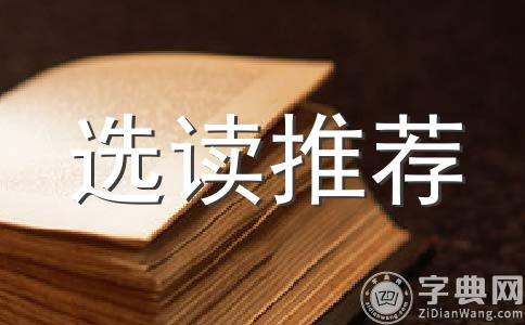 读《厄运打不垮的信念》有感(5)