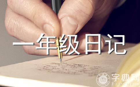 【必备】成长200字作文