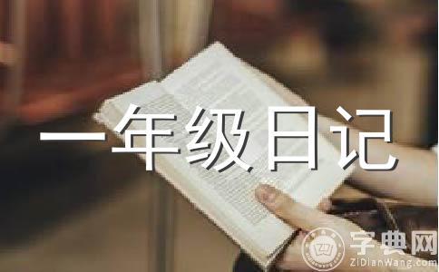 【实用】朋友200字作文(通用5篇)