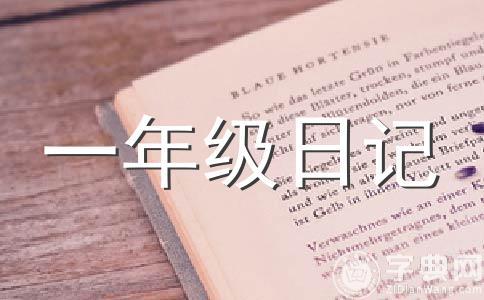 【必备】朋友200字作文(精选七篇)