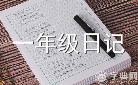 【精华】成长作文集锦五篇