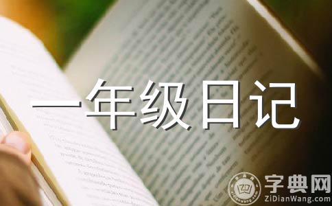 【精】成长日记200字作文(通用五篇)