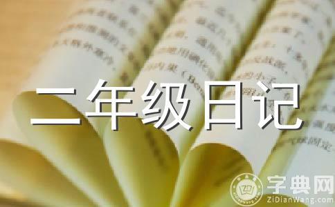 【荐】国庆200字作文