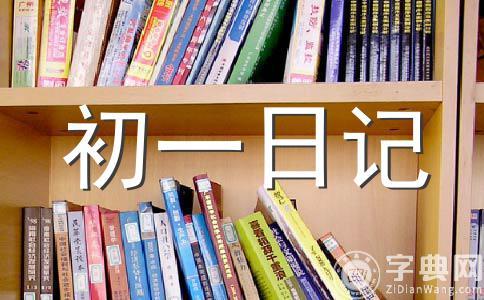 【精华】朋友作文7篇