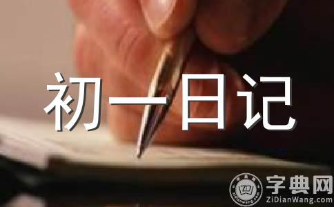 【精】朋友200字作文(精选6篇)
