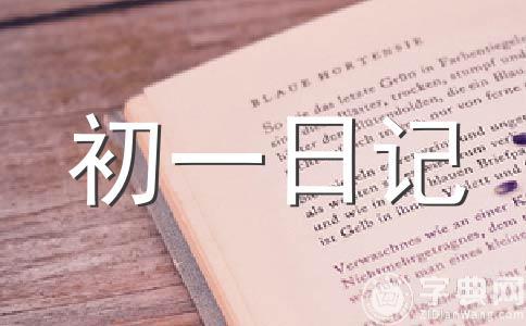 【热】成长作文集锦五篇
