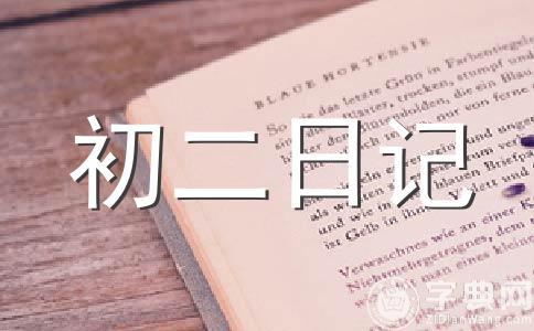 【精华】随笔400字作文