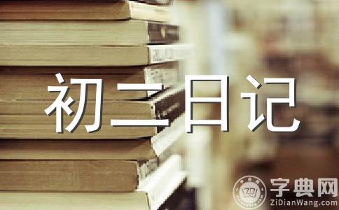 【精】成长500字作文五篇