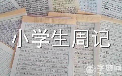 【必备】周记400字作文集锦六篇